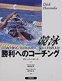競泳勝利へのコーチング