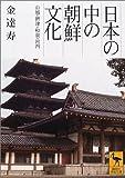 日本の中の朝鮮文化―山城・摂津・和泉・河内 (講談社学術文庫)