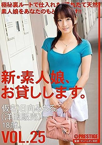 新・素人娘、お貸しします。25 [DVD]