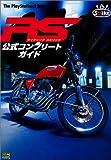 ライディングスピリッツ 公式コンプリートガイド (The PlayStation2 Books)