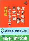 泣き虫男、歩いて日本一周してきます?9,024km、416日の旅日記?旅情編 (エイ文庫) (商品イメージ)