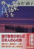 「平家物語」を旅しよう―古典を歩く〈7〉 (講談社文庫)