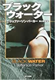 ブラック・ウォーター (ハヤカワ・ノヴェルズ)
