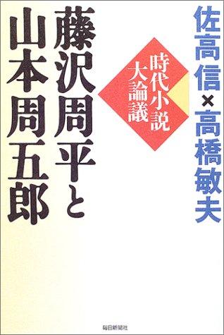 藤沢周平と山本周五郎―時代小説大論議