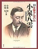文学アルバム 小泉八雲