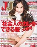 JJ (ジェイジェイ) 2013年 01月号 [雑誌]
