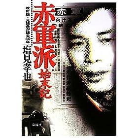 赤軍派始末記―元議長が語る40年