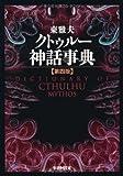 クトゥルー神話事典 第四版 (学研M文庫)