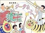 チータカ・スーイ (日本傑作絵本シリーズ)