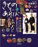 きものであそぼ (Vol.3)