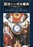 西洋シンボル事典—キリスト教美術の記号とイメージ