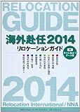 海外赴任2014リロケーションガイド