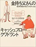 img - for Rich Dad's Cashflow Quadrant: Rich Dad's Guide to Finantial Freedom [In Japanese Language] book / textbook / text book