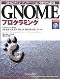 GNOMEプログラミング―GNOMEアプリケーション開発の基礎