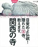 関西の寺—目覚めよ仏欲!隠れた宝寺、教えます。 (えるまがMOOK)