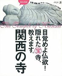 関西の寺―目覚めよ仏欲!