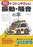 トコトンやさしい振動・騒音の本 (B&Tブックス―今日からモノ知りシリーズ)