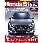 Honda Style (ホンダ スタイル) 2013年 05月号 Vol.69