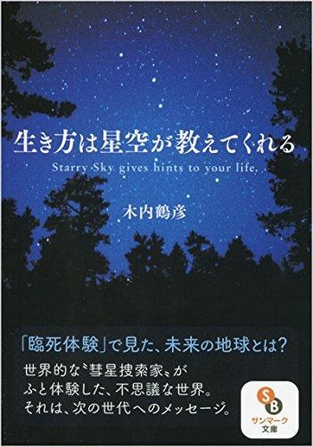 (文庫)生き方は星空が教えてくれる (サンマーク文庫)