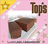 【贈り物に!チョコレートケーキの「Top's」トップスが作ったこだわりスイーツ】トップス ショコラパウンドケーキ 内祝・出産祝・誕生日・入園・御祝・ギフト・結婚祝 SP-10