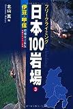 フリークライミング 日本100岩場 3 伊豆・甲信 増補改訂新版 (フリークライミング日本100岩場)