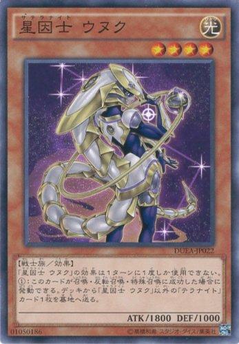 遊戯王 DUEA-JP022-N 《星因士ウヌク》