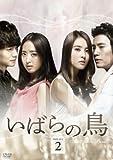 いばらの鳥 DVD-SET 2