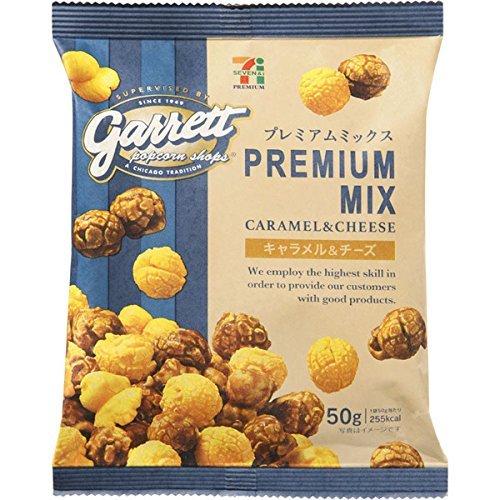 【数量期間限定】ギャレット監修 プレミアムミックス キャラメル&チーズ ポップコーン 50g×3袋