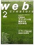 web creators 2008.2
