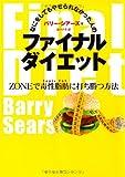 なにをしてもやせられなかった人のファイナルダイエット—ZONEで毒性脂肪に打ち勝つ方法