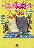 インコ倶楽部 12 (あおばコミックス 145 動物シリーズ)
