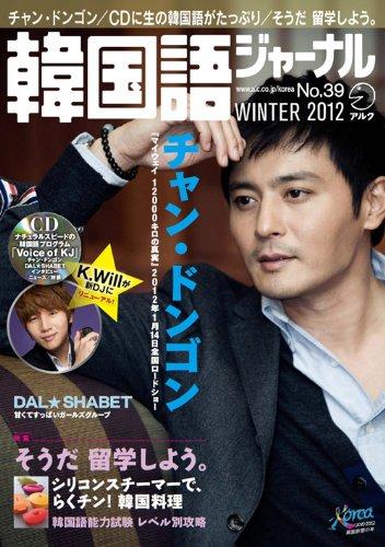 韓国語ジャーナル39 (アルク地球人ムック)