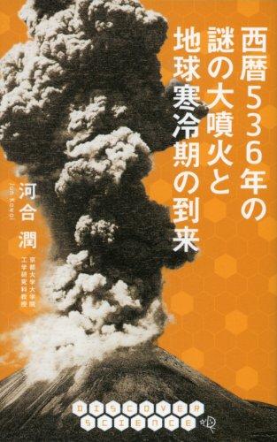 西暦536年の謎の大噴火と地球寒冷期の到来 (DIS+COVERサイエンス)