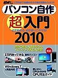 パソコン自作超入門2010 (日経BPパソコンベストムック 日経WinPCセレクト)