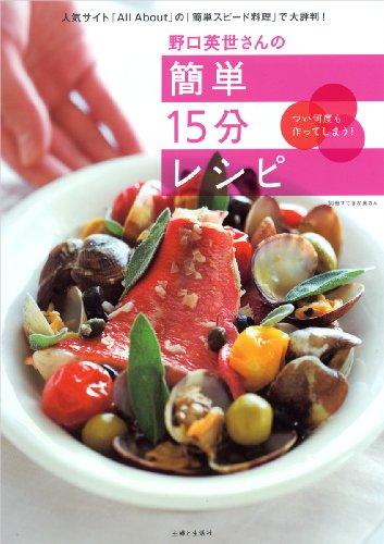 野口英世さんの簡単15分レシピ