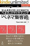 Web集客が驚くほど加速するベネフィットマーケティング「ベネマ集客術」 (OnDeck Books(NextPublishing)) ランキングお取り寄せ