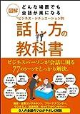 図解 どんな場面でも会話が楽になるビジネス・シチュエーション別話し方の教科書 (sanctuary books)