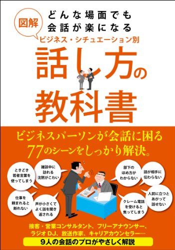 図解 どんな場面でも会話が楽になるビジネス・シチュエーション別話し方の教科書