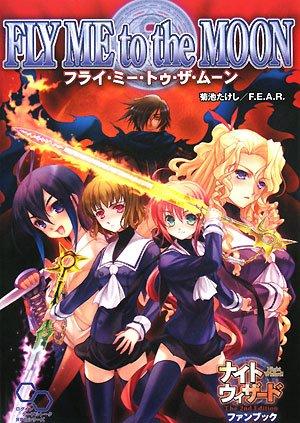 ナイトウィザード The 2nd Edition ファンブック フライ・ミー・トゥー・ザ・ムーン (ログインテーブルトークRPGシリーズ)