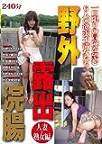 野外露出浣腸 人妻・熟女編 【PSI-227】[DVD]