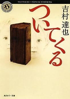 ついてくる (角川ホラー文庫)