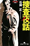 捜査夜話 (幻冬舎アウトロー文庫)