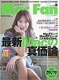 Mac Fan (マックファン) 2009年 06月号 [雑誌]