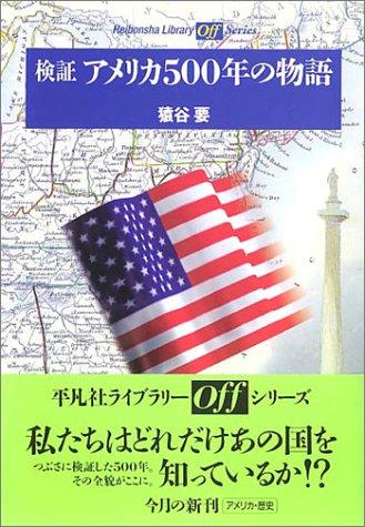 検証アメリカ500年の物語 (平凡社ライブラリー—offシリーズ)