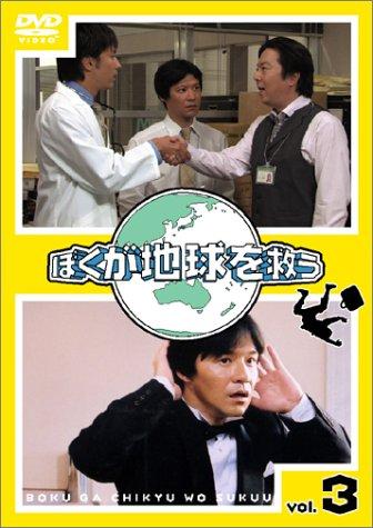 ぼくが地球を救う(3) [DVD]