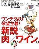 Meets Regional (ミーツ リージョナル) 2006年 10月号 [雑誌]