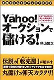 Yahoo!オークションで儲ける!—4年で5000万を稼いだ男が語るヤフオクのすべて