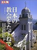 日本の教会をたずねて (別冊太陽―日本のこころ)