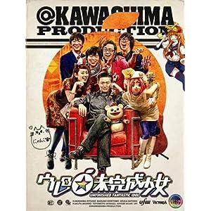 ウレロ☆未完成少女 DVD-BOX