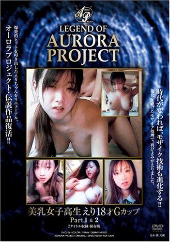[えり] オーロラ/プロジェクト/美乳女子高生 えり18才Gカップ Part.1&2
